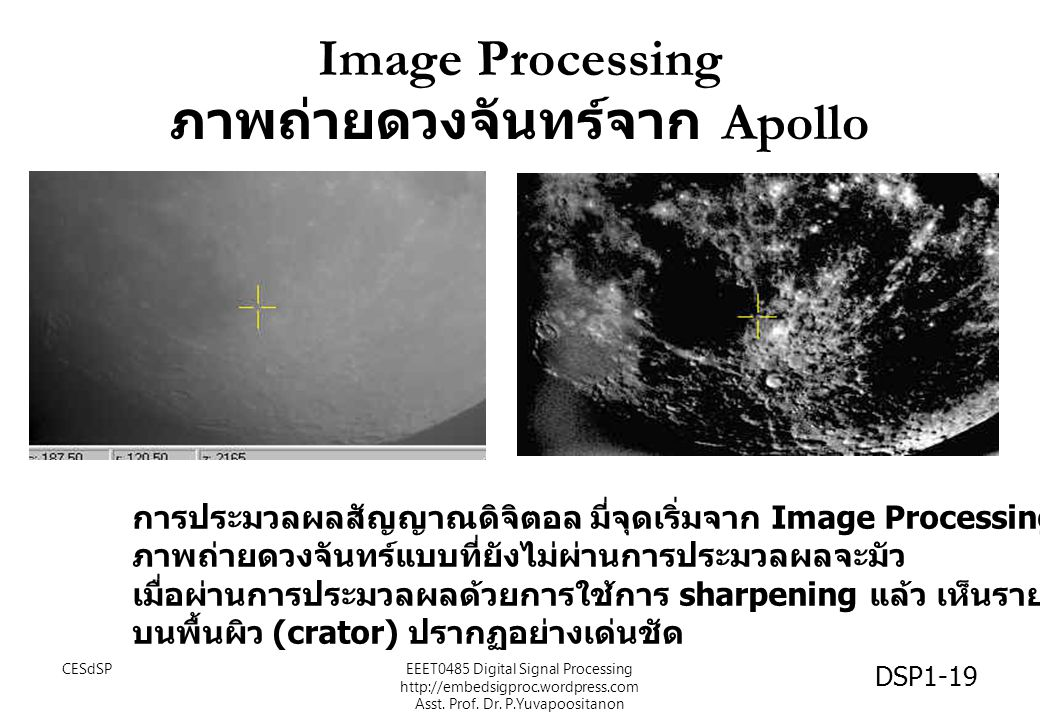 Image Processing ภาพถ่ายดวงจันทร์จาก Apollo