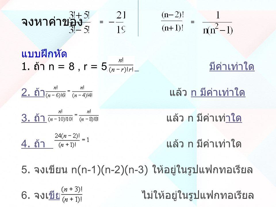 จงหาค่าของ แบบฝึกหัด 1. ถ้า n = 8 , r = 5 แล้ว มีค่าเท่าใด