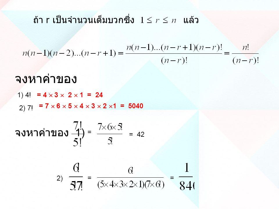 จงหาค่าของ จงหาค่าของ 1) ถ้า r เป็นจำนวนเต็มบวกซึ่ง แล้ว 1) 4!
