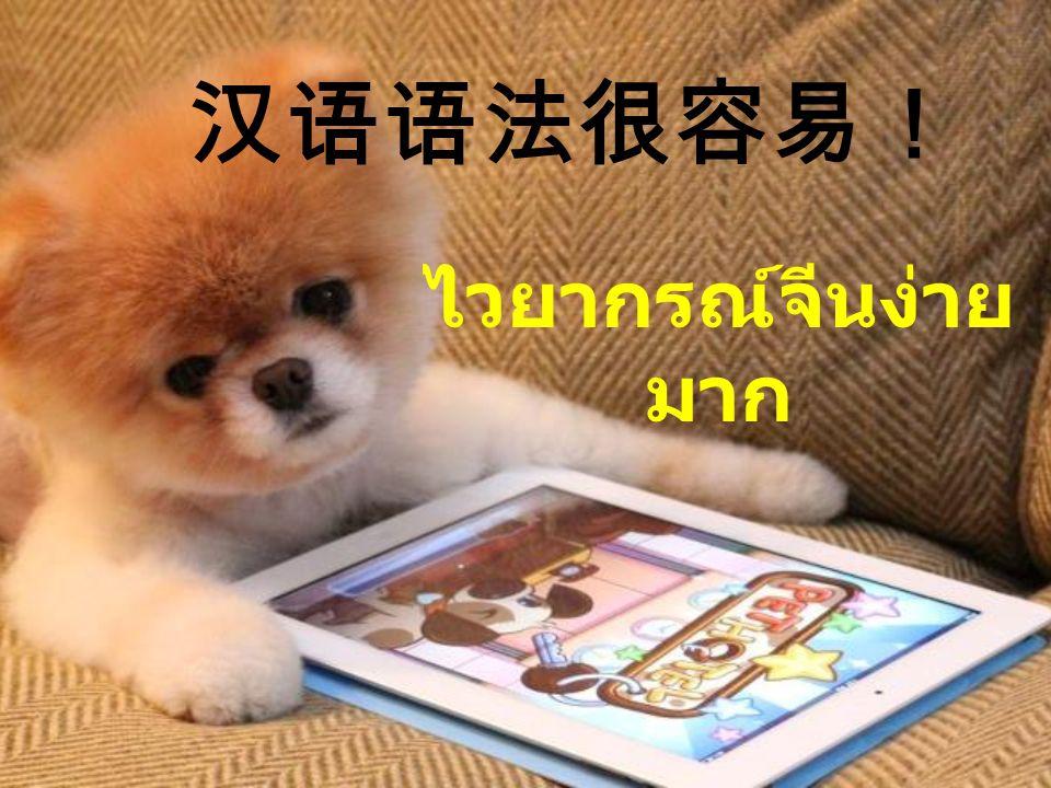 汉语语法很容易! ไวยากรณ์จีนง่ายมาก