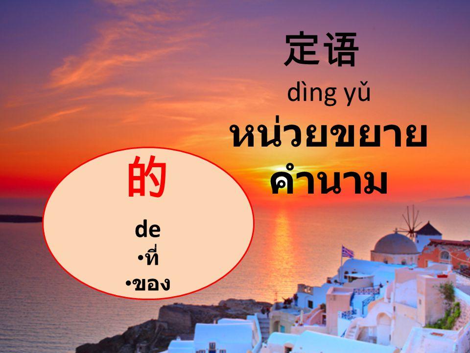 定语 dìng yǔ หน่วยขยายคำนาม 的 de ที่ ของ