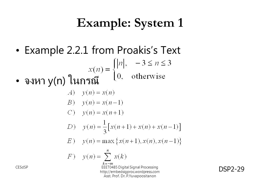 Example: System 1 Example from Proakis's Text จงหา y(n) ในกรณี