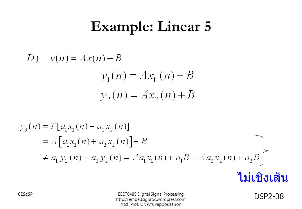 Example: Linear 5 ไม่เชิงเส้น CESdSP