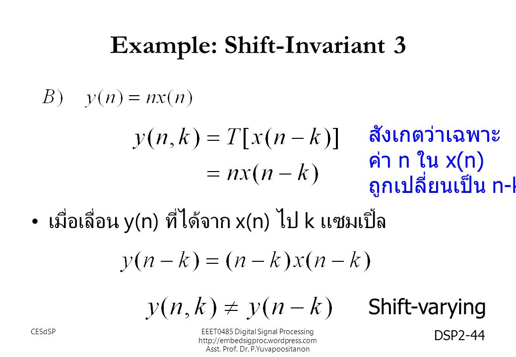 Example: Shift-Invariant 3