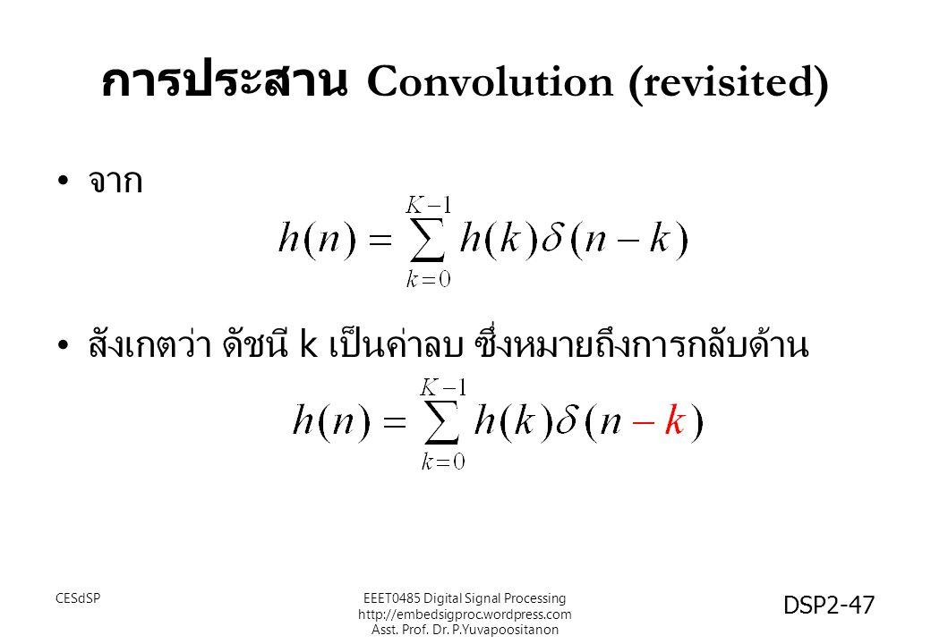 การประสาน Convolution (revisited)