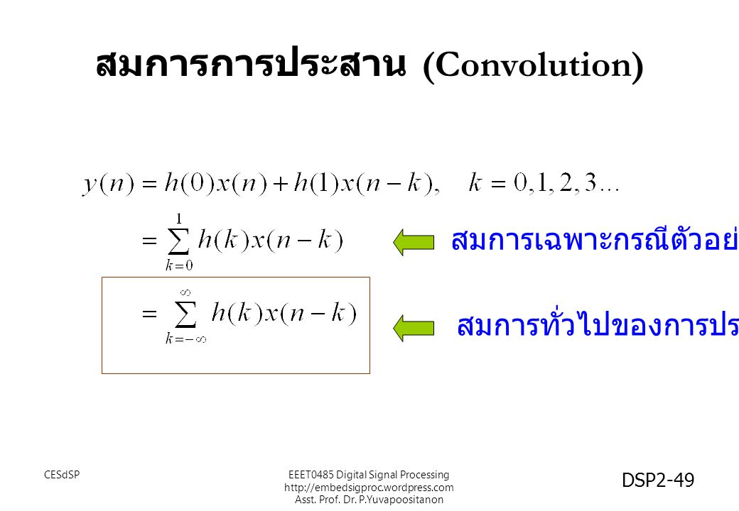 สมการการประสาน (Convolution)
