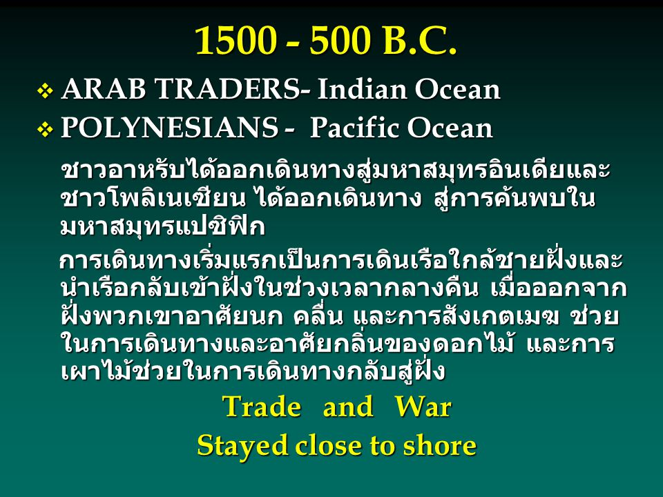 1500 - 500 B.C. ARAB TRADERS- Indian Ocean POLYNESIANS - Pacific Ocean