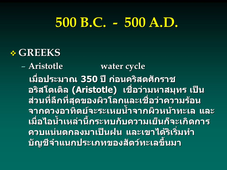 500 B.C. - 500 A.D. GREEKS Aristotle water cycle