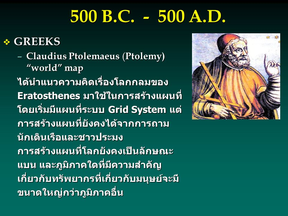 500 B.C. - 500 A.D. GREEKS Claudius Ptolemaeus (Ptolemy) world map