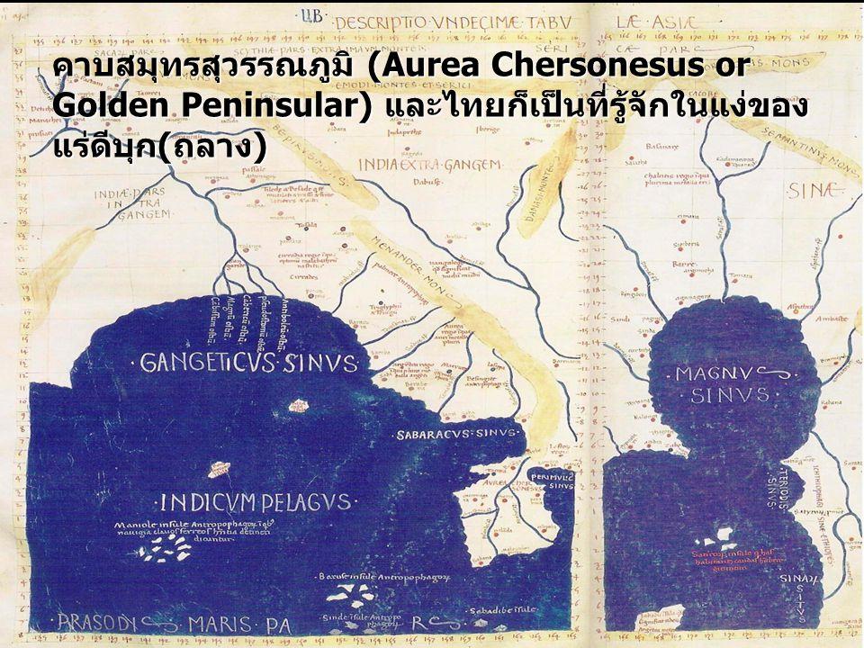 คาบสมุทรสุวรรณภูมิ (Aurea Chersonesus or Golden Peninsular) และไทยก็เป็นที่รู้จักในแง่ของ แร่ดีบุก(ถลาง)