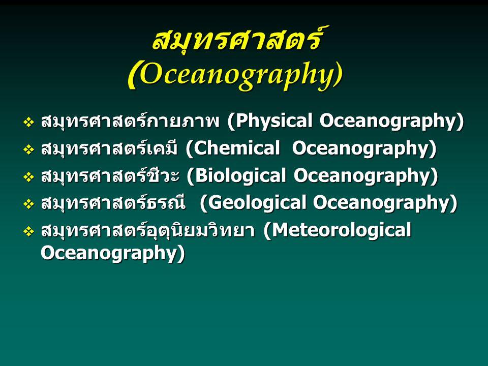 สมุทรศาสตร์ (Oceanography)