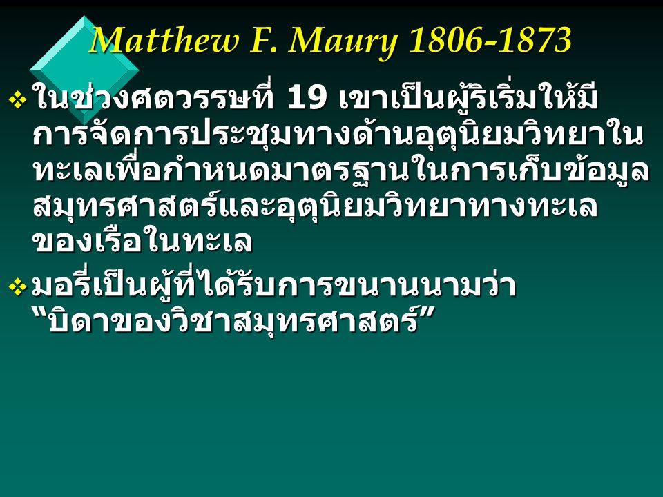 Matthew F. Maury 1806-1873