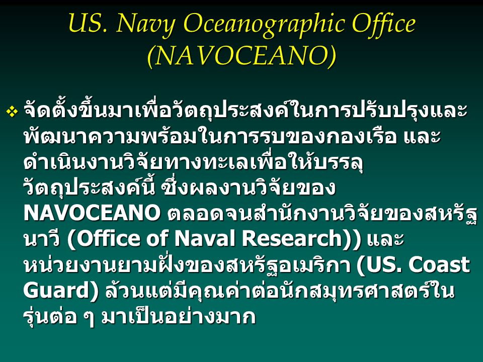 US. Navy Oceanographic Office (NAVOCEANO)