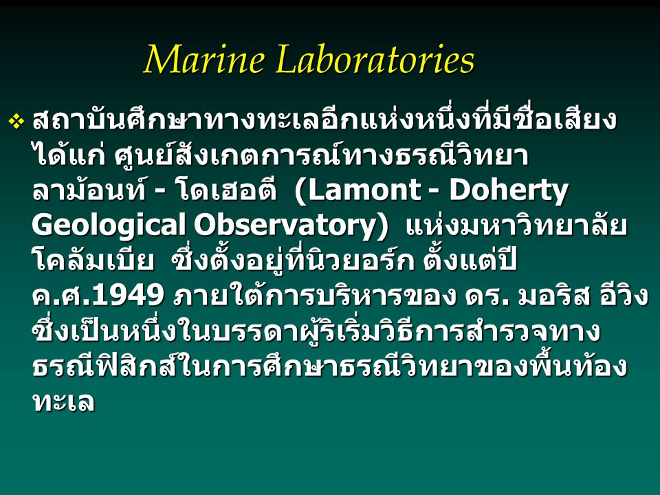 Marine Laboratories