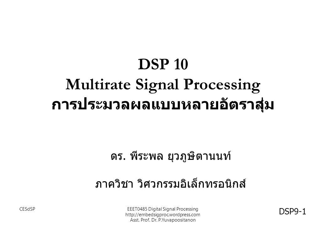 DSP 10 Multirate Signal Processing การประมวลผลแบบหลายอัตราสุ่ม