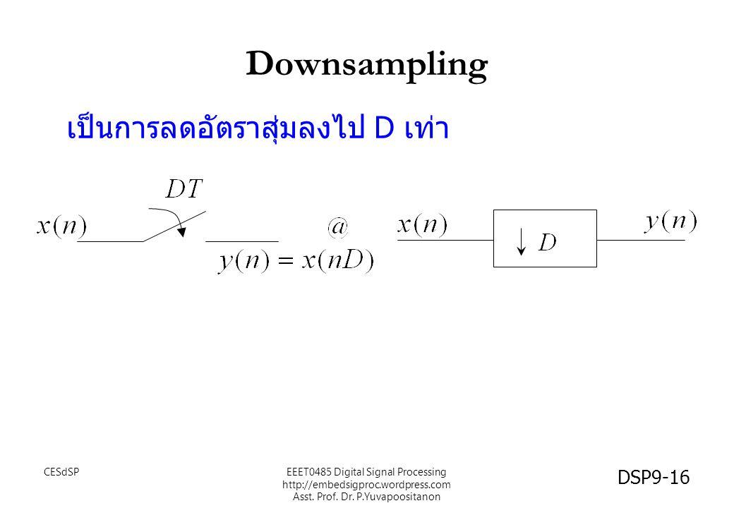Downsampling เป็นการลดอัตราสุ่มลงไป D เท่า CESdSP