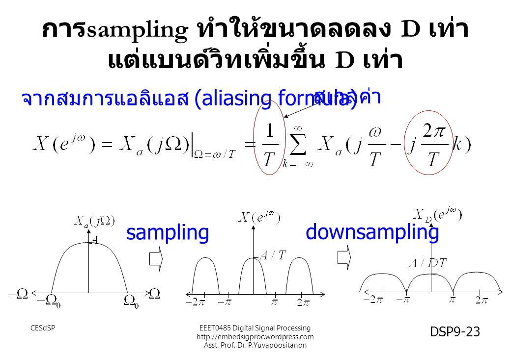 การsampling ทำให้ขนาดลดลง D เท่า แต่แบนด์วิทเพิ่มขึ้น D เท่า