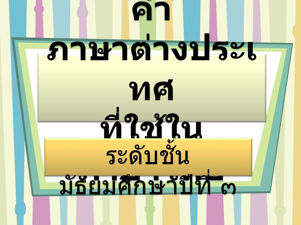 คำภาษาต่างประเทศ ที่ใช้ในภาษาไทย