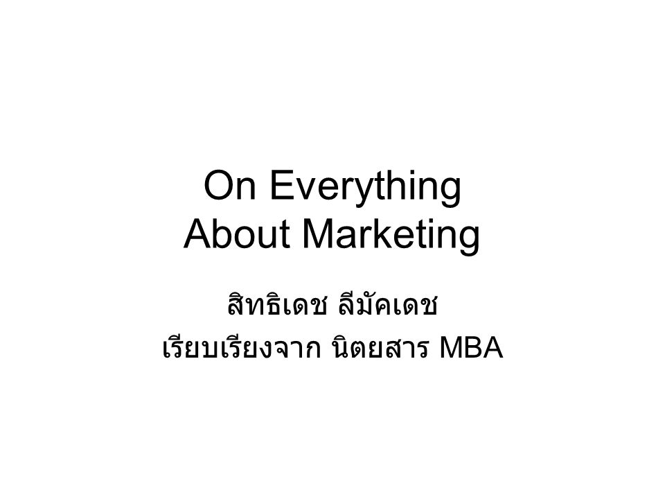 On Everything About Marketing