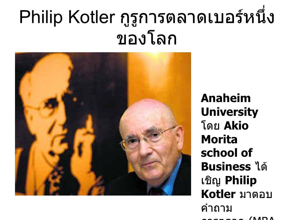 Philip Kotler กูรูการตลาดเบอร์หนึ่งของโลก