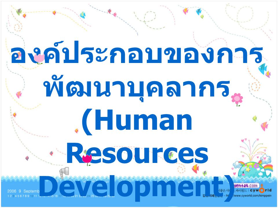 พัฒนาบุคลากร (Human Resources Development)