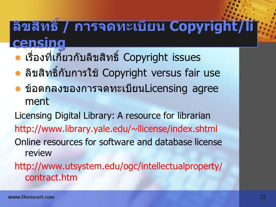 ลิขสิทธิ์ / การจดทะเบียน Copyright/licensing