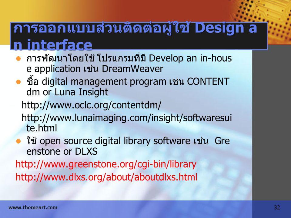 การออกแบบส่วนติดต่อผู้ใช้ Design an interface