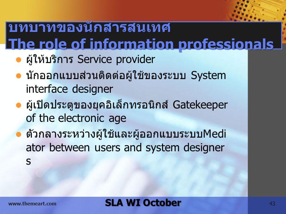 บทบาทของนักสารสนเทศ The role of information professionals