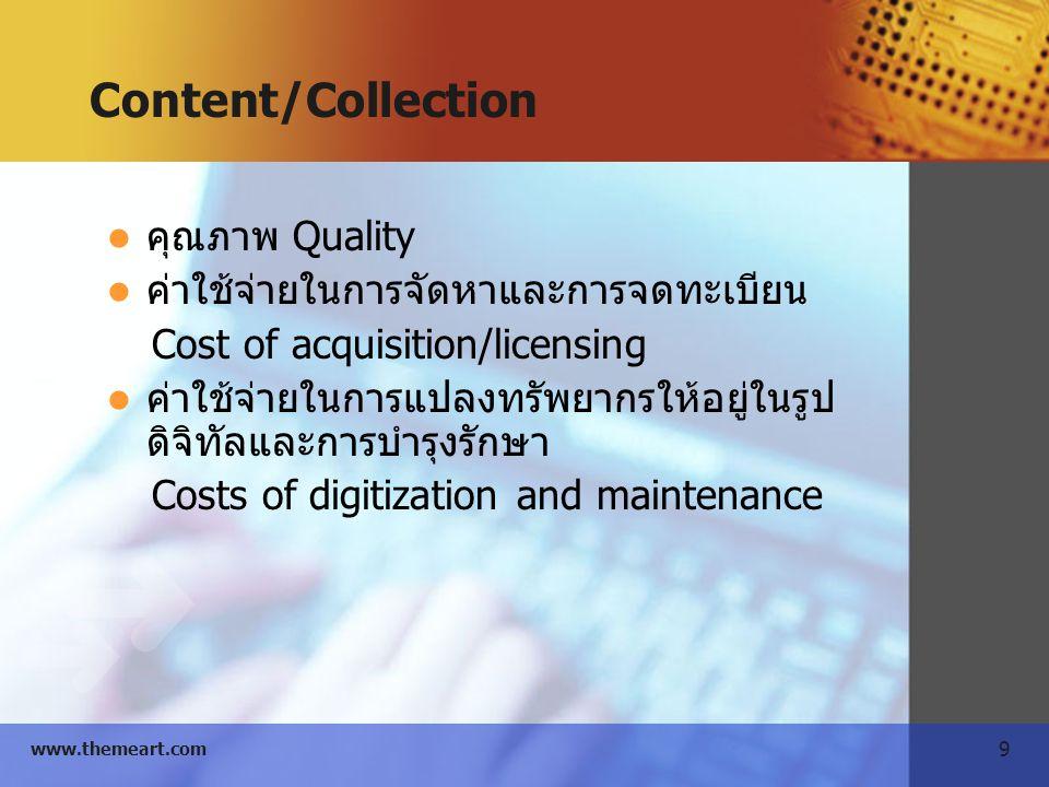 Content/Collection คุณภาพ Quality ค่าใช้จ่ายในการจัดหาและการจดทะเบียน