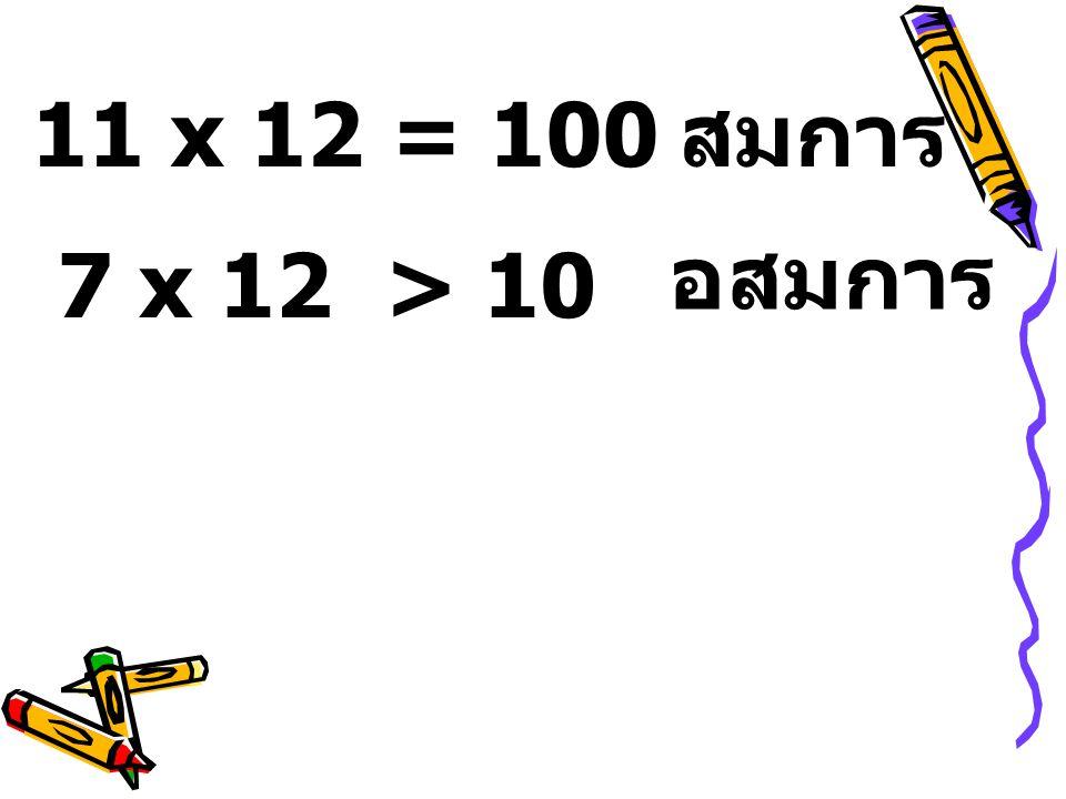 11 x 12 = 100 สมการ อสมการ 7 x 12 > 10