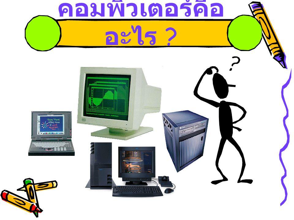 คอมพิวเตอร์คืออะไร