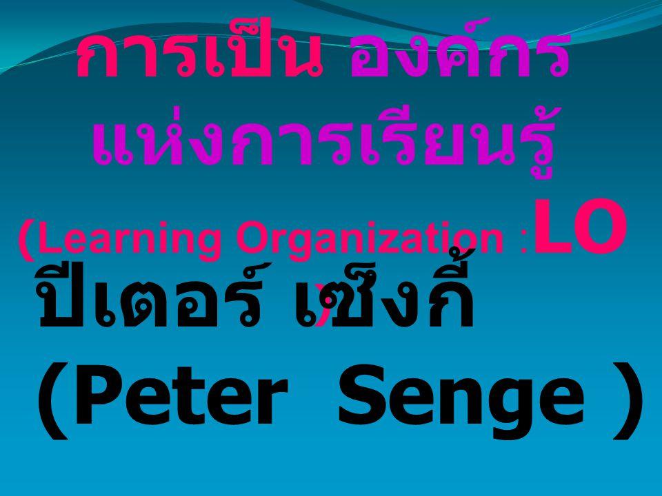 การเป็น องค์กรแห่งการเรียนรู้ (Learning Organization :LO )