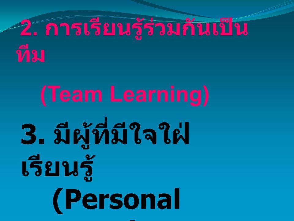 3. มีผู้ที่มีใจใฝ่เรียนรู้ (Personal Mastery)