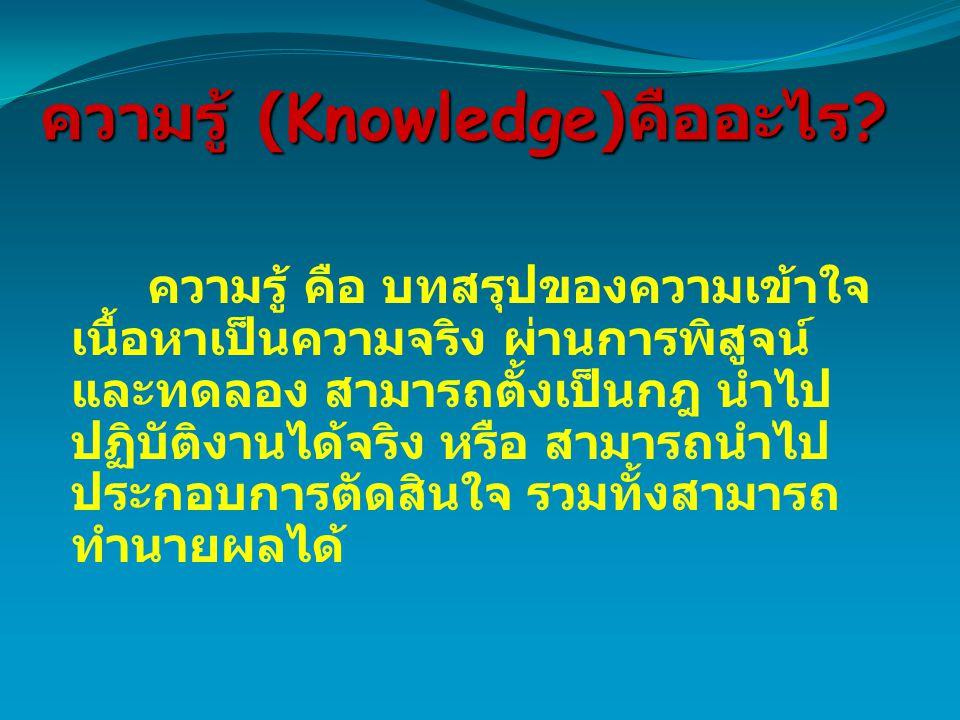 ความรู้ (Knowledge)คืออะไร
