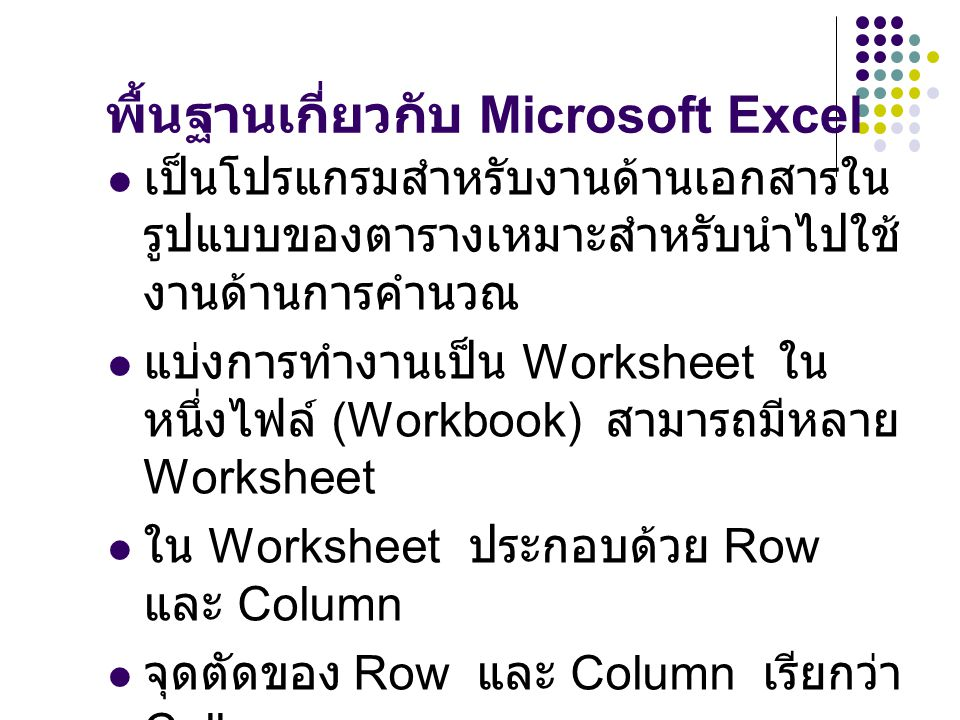 พื้นฐานเกี่ยวกับ Microsoft Excel