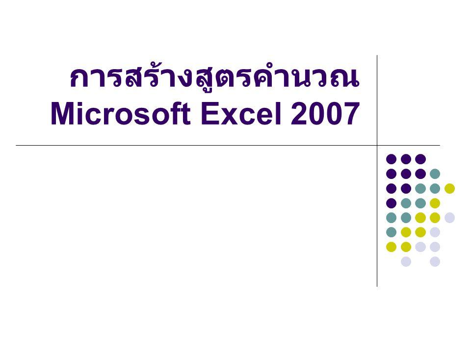 การสร้างสูตรคำนวณ Microsoft Excel 2007