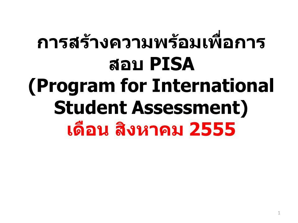 การสร้างความพร้อมเพื่อการสอบ PISA (Program for International Student Assessment) เดือน สิงหาคม 2555