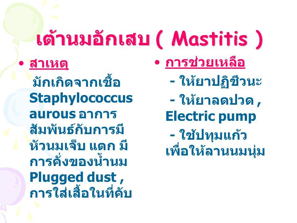 เต้านมอักเสบ ( Mastitis )