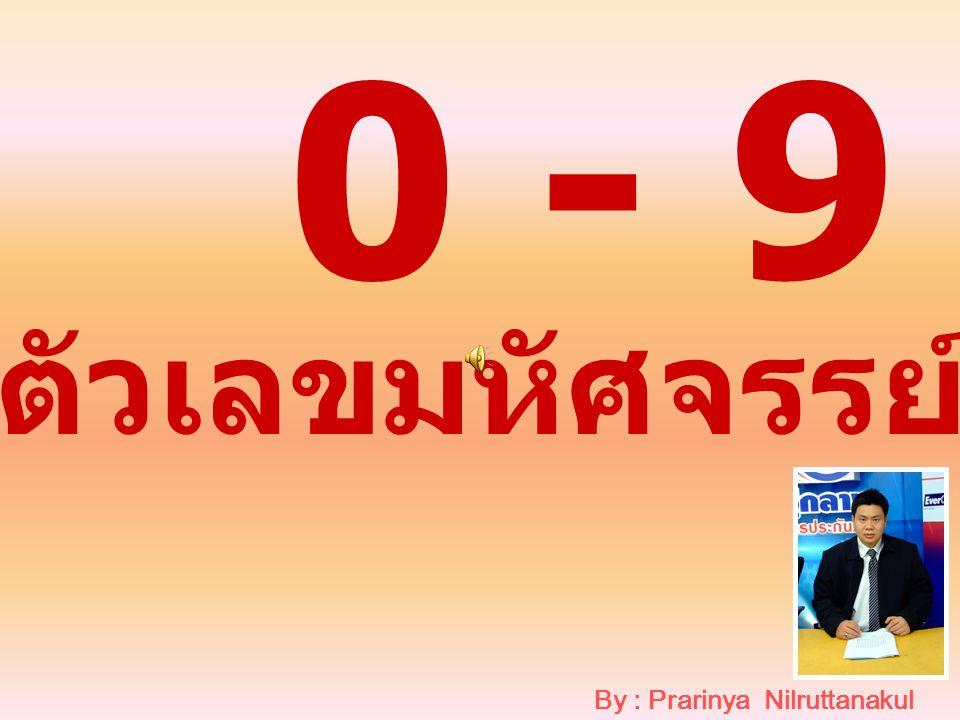 0 - 9 ตัวเลขมหัศจรรย์ By : Prarinya Nilruttanakul