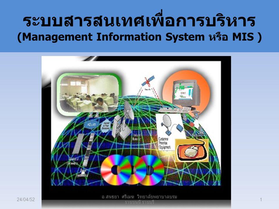 ระบบสารสนเทศเพื่อการบริหาร (Management Information System หรือ MIS )