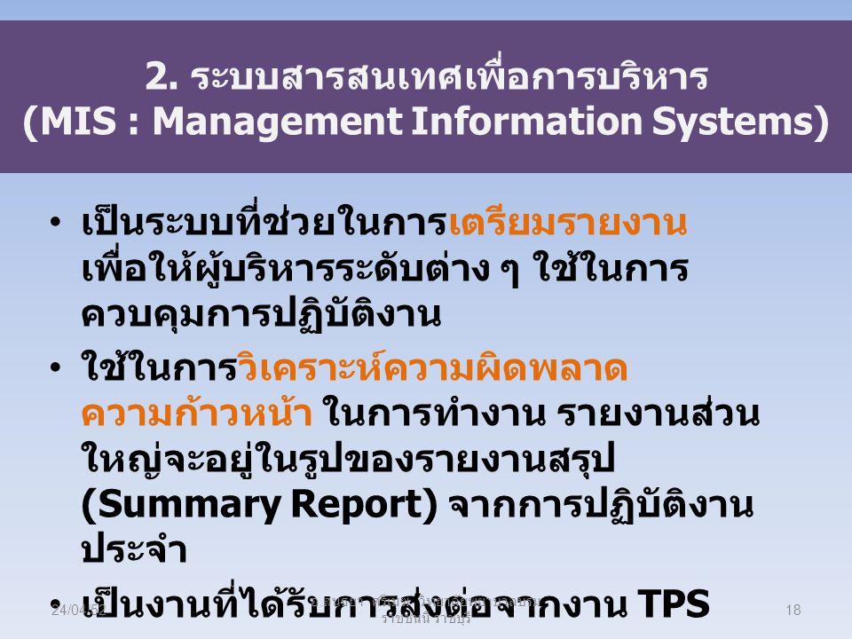 2. ระบบสารสนเทศเพื่อการบริหาร (MIS : Management Information Systems)