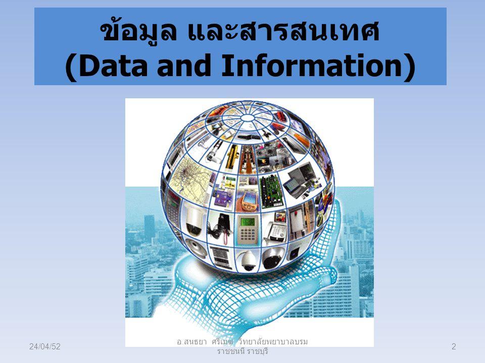 ข้อมูล และสารสนเทศ (Data and Information)