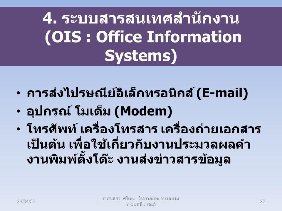 4. ระบบสารสนเทศสำนักงาน (OIS : Office Information Systems)