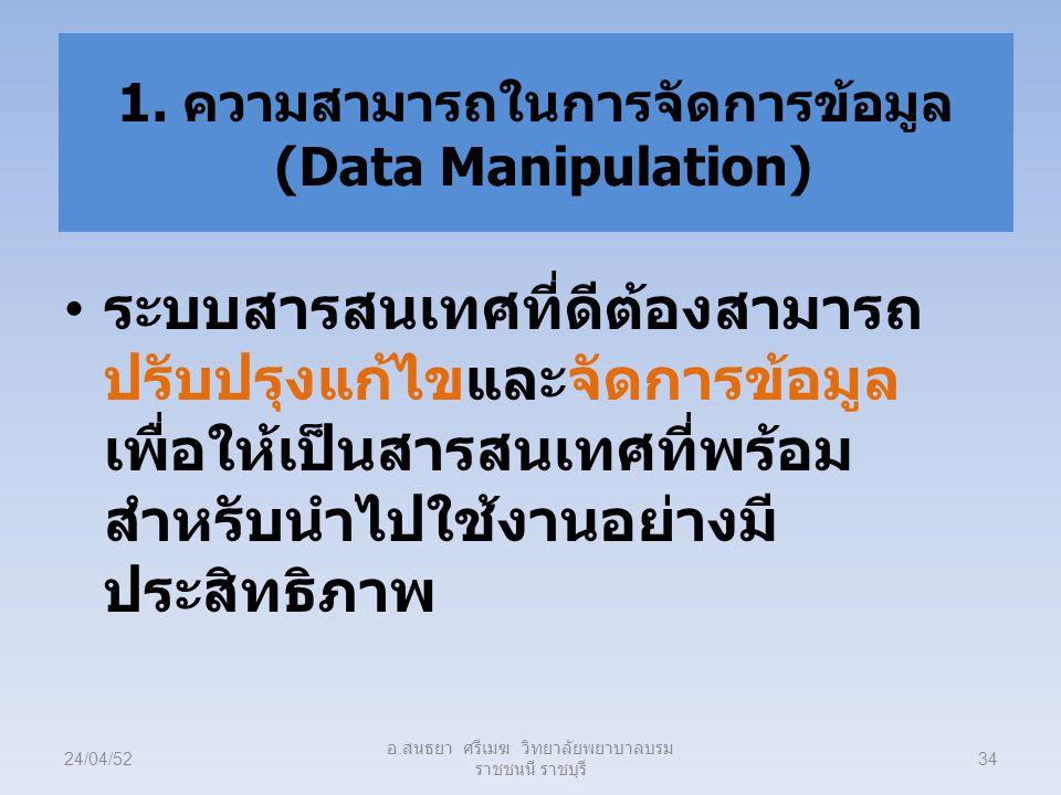 1. ความสามารถในการจัดการข้อมูล (Data Manipulation)