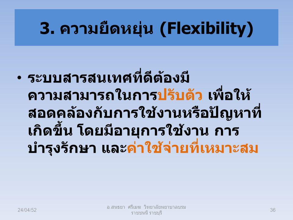 3. ความยืดหยุ่น (Flexibility)