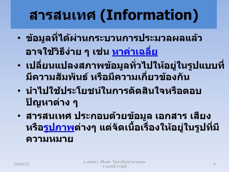 สารสนเทศ (Information)