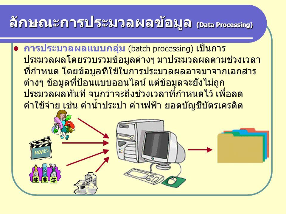 ลักษณะการประมวลผลข้อมูล (Data Processing)