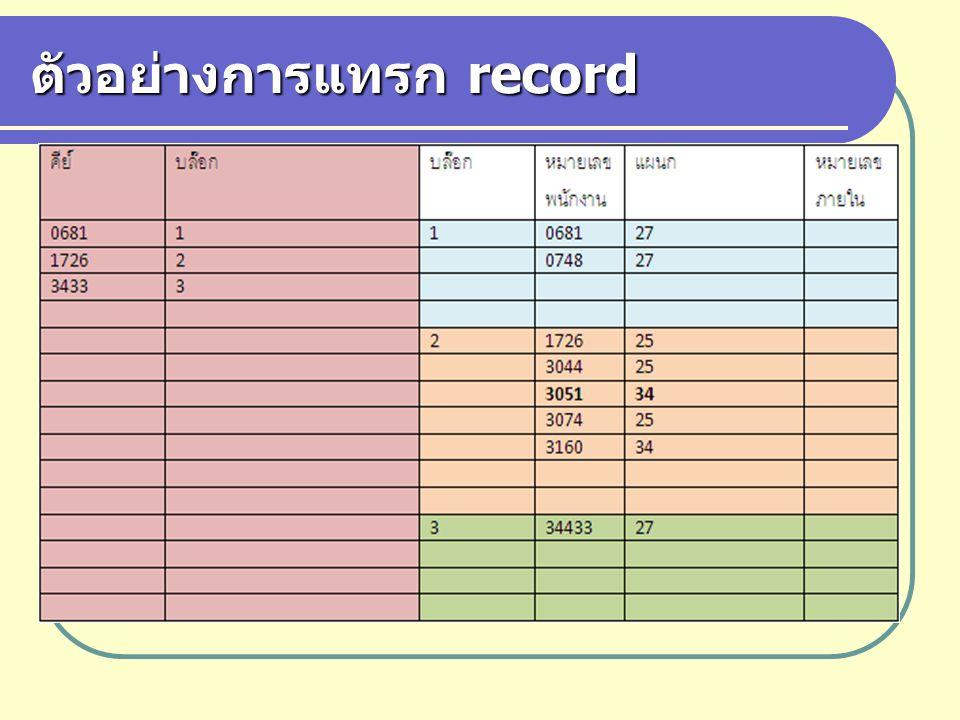 ตัวอย่างการแทรก record