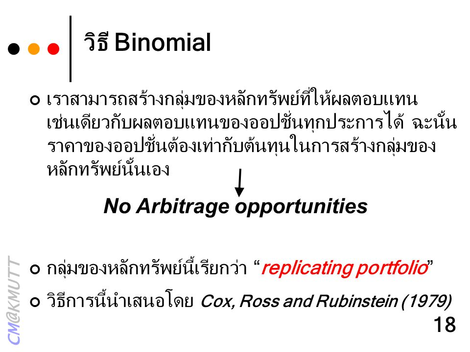 วิธี Binomial No Arbitrage opportunities