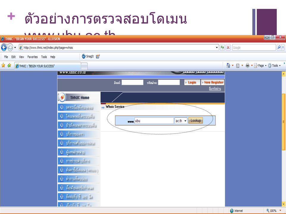 ตัวอย่างการตรวจสอบโดเมน www.ubu.ac.th